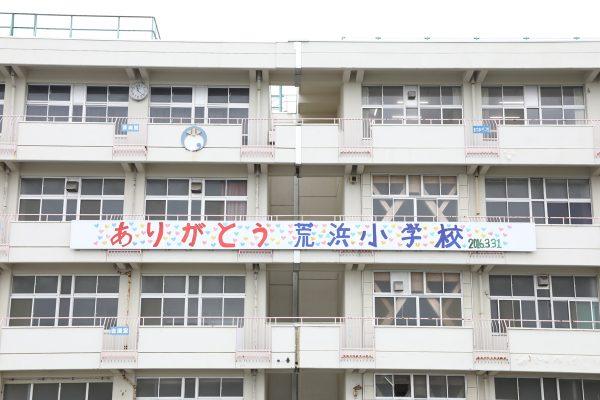 大蔵小学校修学旅行