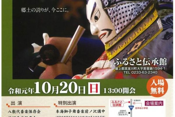 【告知】番楽フェスティバル