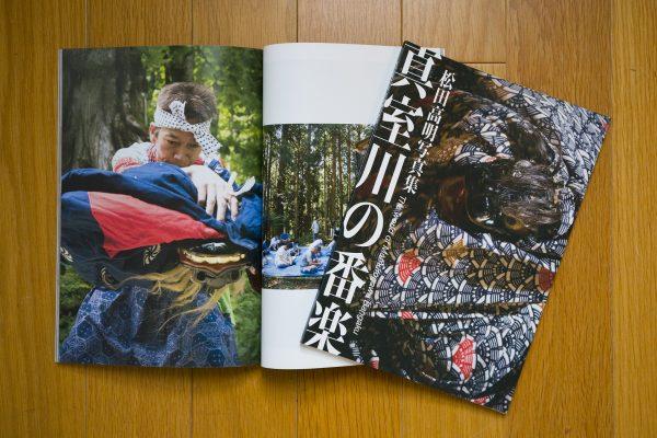 写真集『真室川の番楽』を出版いたしました